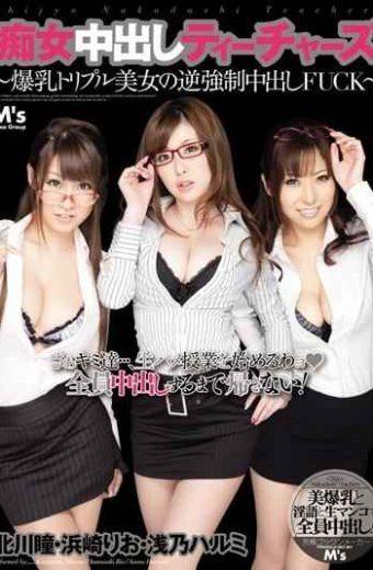 MVSD-159 Harumi Kitagawa Pupil No Shallow Rio Hamasaki Creampie Slut Teacher