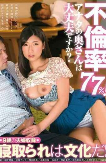 KAGH-075 Infidelity Rate Of 77!or Your Wife Is Okay