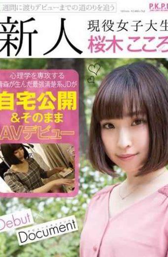 PKPD-030 Newcomer Active Women's College Sakuragi Kokoro Home Released &amp Just Made Av Debut