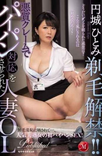 JUX-693 Enjo Hitomi Shaved Ban! ! It Was Allowed To Shaved Correspondence With Malicious Claims Housewife Ol