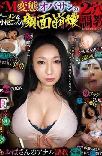 NITR-395 D M Hell Obusan's Semen &amp Piss Cum Swallow Face Collapse Two-hole Training