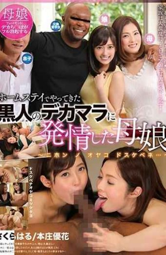 GVG-707 Mother Daughter Honjo Yuhana Who Estrus In The Black Decamaras He Had Done With Homestay  Sakura Hari