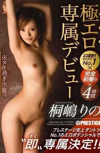 BGN-021 Very Erotic Exclusive Debut Kirishima Rino