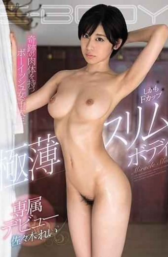 EBOD-646 Ultra Thin Slim Body Boyish Girls College Student With A Body Of Miracles E – Body Exclusive Debut Sasaki Rei