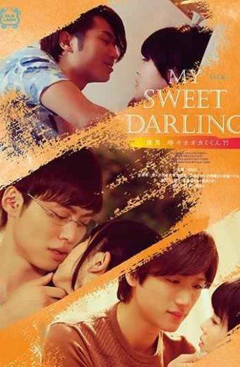 SILK-096 My Sweet Darling Yuu Sometimes A Wolf !