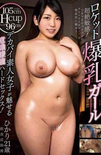 MUCH-028 Rocket Big Breast Girl Shiratorishi Hikari