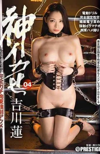 ABP-751 God Squirting Complete Gachi Restrained Compulsive Acme 04 The Bladder Collapse Culminated With The Balance Of Pleasure And Pain Caused By Excessive Cum! ! Lotus Yoshikawa