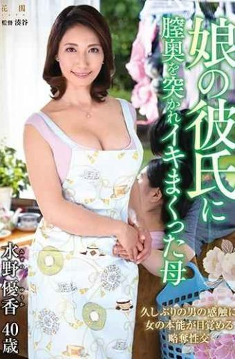 KEED-48 Mother Mizuno Yuka Who Was Sweet At The Vagina By Her Boyfriend's Boyfriend