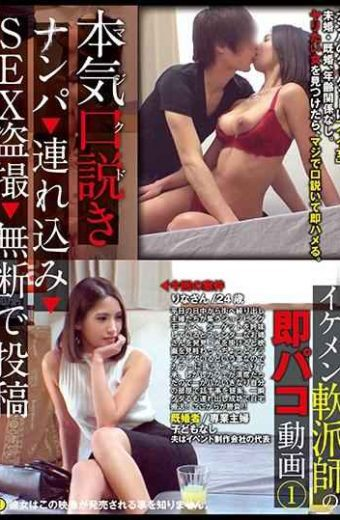 KKJ-072 Seriously Maji Konpaku Nanpa  Contribution  Sex Voyeurism  Posted Without Notice Ikemen Immediate Paco Movie 1