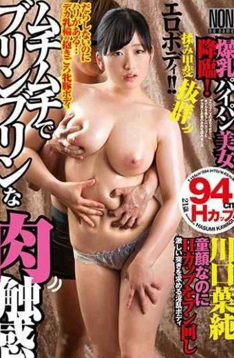 YAL-099 Brimbrick Meat Touch Sensation With Mugwort Yoshi Kawaguchi