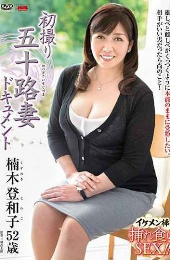 JRZD-821 First Taken Shoot Fifty-two Wife Document Tomoko Kusunoki