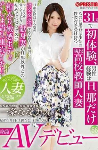 SGA-116 First Experience At The Age Of 31 Male Experience Is Only A Husband Active In Charge Of Sex Education For Adolescent Students  School Teacher Married Wife Ichiya Nana Beauty Av Debut 56 Lately Wife Waking Up To Sex Recently Accepted The Risk Of Students Barre Disorder! !