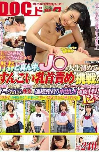 "DOCP-063 ""men That Nipples Feel Are Cute!""j  In The Middle Of Youth Challenges For The First Time Breast Nipple Blame! !j  's Pants Are Covered With Muddy Ji  Po Who Erects Many Times Just By Touching The Nipple!continuous Vaginal Crown Cum Inside With Sexual Intercourse For A Long Time! !"