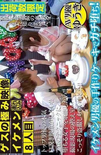 CMI-144 Guess's Extreme Picture Twinking 8th Person Saki Saki Miho