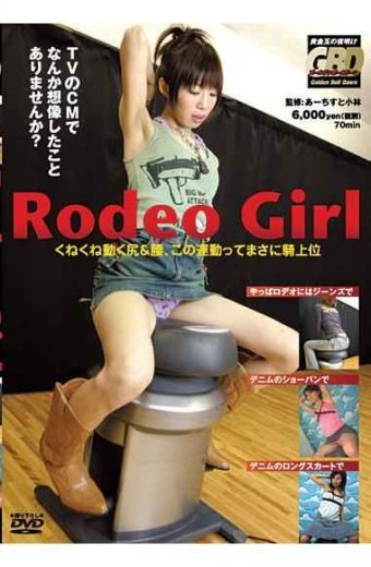 GBD-005 Just Sitting Back And Upper Buttocks Wiggle-waggle Rodeo Girl What This Exercise