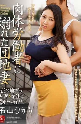 JUY-555 Original Mistake Marriage Third Wife Drama Work! ! Housing Wife Ishiyama Hikari Drowned By Physical Workers