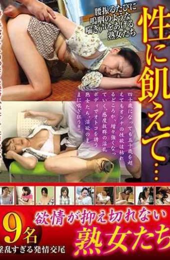 RUKO-011 Hunger For Sex  Mature Women Who Can Not Control Their Lusts