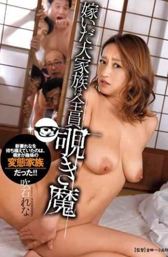 HZGD-002 Large Family That Married Are All Looking Magic Rena Fukiishi
