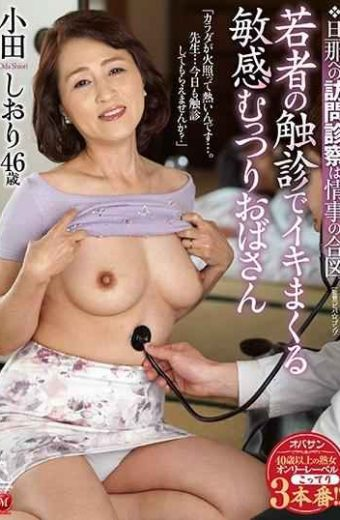 OBA-373 A Visit Examination To A Husband Is A Signal Of Affair A Sensitive Insult Aunts Oda Shiori Who Is Crowded With Palpation Of A Young Man