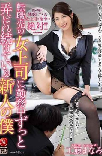 JUY-558 Masami Kudo A Newcomer Who Continues To Be Fiddled Throughout His Career With A Woman Who Is A New Employee