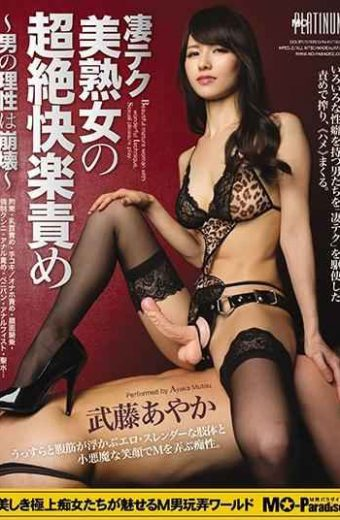 MOPP-022 Awesome Tech Beautiful Mature Woman 's Transcendence Pleasure Torch – The Reason Of A Man Collapses  Ayaka Muto