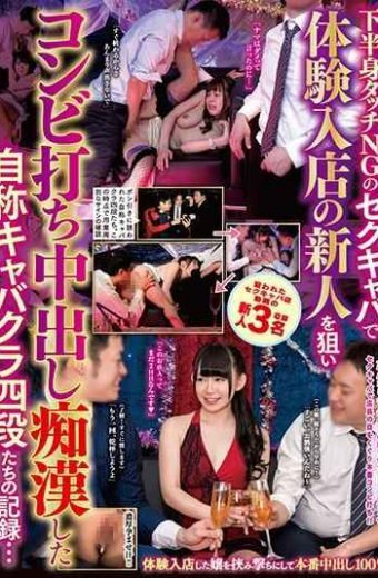 GIRO-026 Recording Of Self-styled Cabaret Chopsticks Who Fought In Combat Hitting Midfielder Aiming For A Rookie In Entrance Examination With The Lower Body Touch Ng Sekikiba