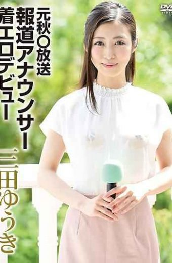 MBRBA-017 Former Autumn  Broadcast Coverage Announcer Erotic Debut  Yuuki Mita