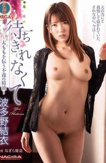NACS-012 I Can Not Wait And See Yui Hatano