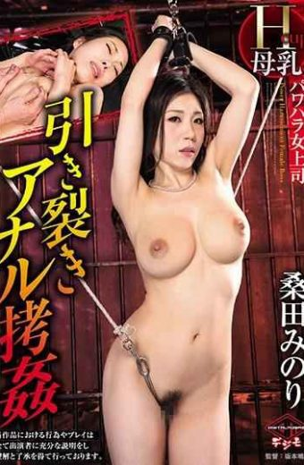 VICD-383 Hcup Breast Milk Power Hara Female Boss Tearing Anal Torture Kuwata Minori