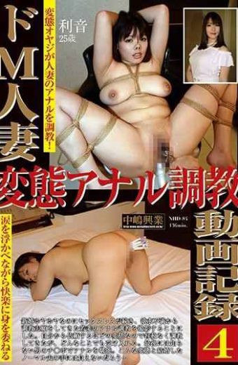 NHD-084 Do M Married Wife Transformation Anal Trainee Video Record 4