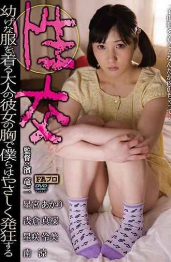 RHTS-047 Fuck Fucking On Her Chest In An Adult Wearing A Young Childhood Clothes We Gonna Get Crazy Gently