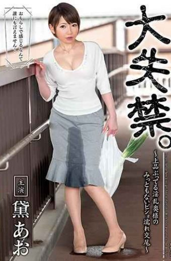 VEC-320 Large Incontinence. Very Elegant Nympho Wife's Unbelievable Bisho Wetting Mating  Mayu Ozumi
