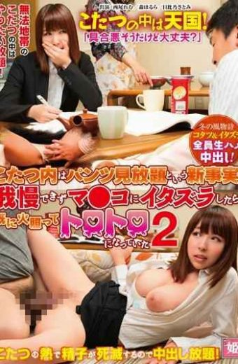 KAGH-078 Kotatsu Within The New Fact That Pants Unlimited Viewing!after Mischief To Endure Dekizuma  Co 2 Which Has Been Already Flushed With Ass