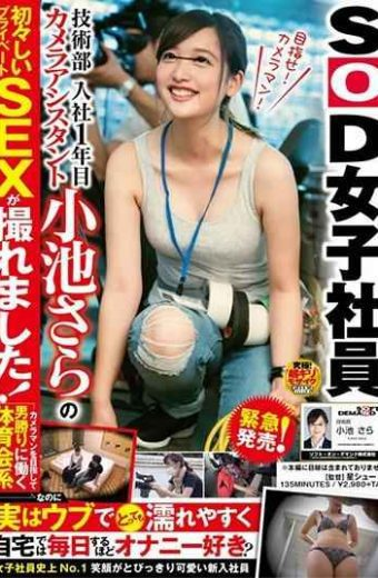 SDMU-858 Emergency Release!sod Female Employee Technical Department First Year Joined Camera Assistant Photographer Koike's Original Private Sex Was Taken!actively Aiming At Becoming A Photographer Working On Men's Gym Even Though It's Actually A Gym Group It's Actually Very Wet With Ubu So At Home You Love Masturbation As Much As You Do Every Day