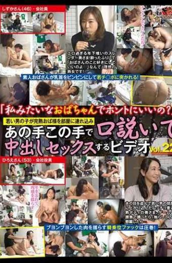 "DOJU-084 ""is It Okay With My Aunt Who Is Like Me""a Young Boy Brings Mature Aunt To The Room Voyeuring With His Hands And Vaginal Cum Sex Video Vol. 22"