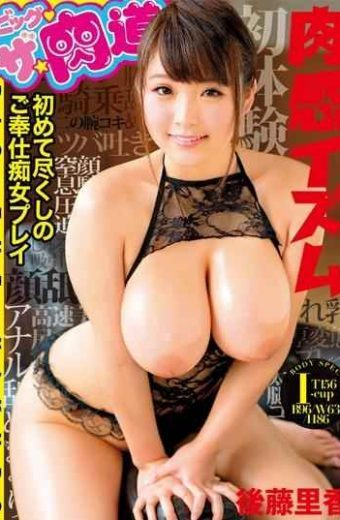 MEAT-009 Illusions Of Greasy Goto Rika