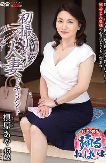 JRZD-826 First Shot Married Document Ayahi Makihara