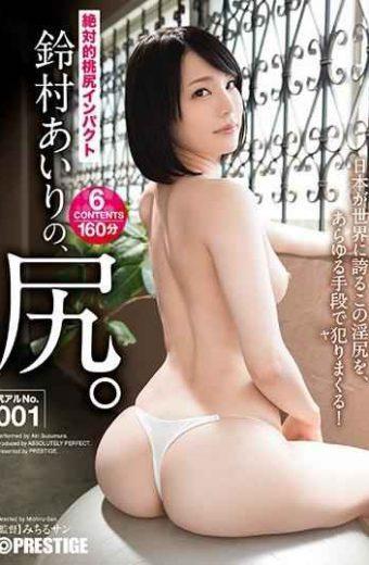 ABP-761 Absolute Momojiri Impact Suzumura Ayori's Buttocks. Ass No. 001 It Fucks Erotic Ass Of Overwhelming Presence!