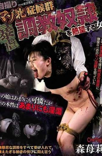 CMN-190 Self-portrait Masochism Syndrome Violent Training Woman Aspiring To Slave Morisori Seki