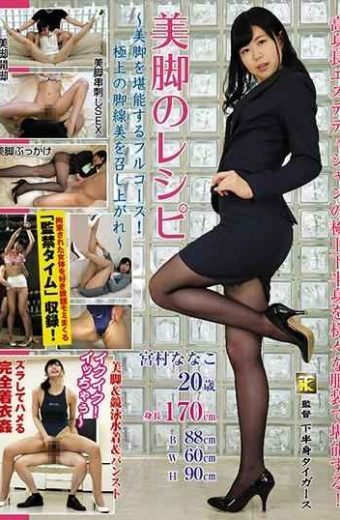 KTB-006 Leg Leg Recipe ~ Full Course Full Of Beautiful Legs!Enjoy Superb Line Of Legs ~ Nanako Miyamura