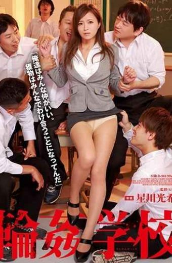 SHKD-804 Gangbang School Miki Hoshikawa