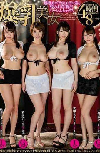 URPW-039 Slender Big Tits Beauty 4 People