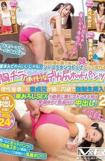 VRTM-372 Because Its Summer Vacation Its OK!Sisters No Bra Spend In Undefeated Form Breasts Spilling From The Tank Top  Deck Ass That Seems To Be Able To Play  A Virgin Collapsed Into A Hot Pant  A Forced Insertion Of A Virgin Older Brother Into A Parent With A Secret!My Older Brother Desperately Desperately Pistoning With A Brushes-in-sex SEX Gets Overworked And Gets Caught Inside Out So Much!2