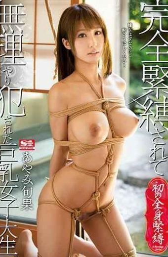 SSNI-276 Big Boobs Female College Student Ayami Shunbun Who Was Forced To Be Forcibly Forcibly