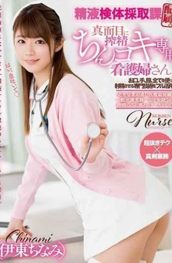 MIDE-572 Semen Sample Collection Section. Serious Extermination Shikoki Exclusive Nurse Mr. Ito Chiyomi