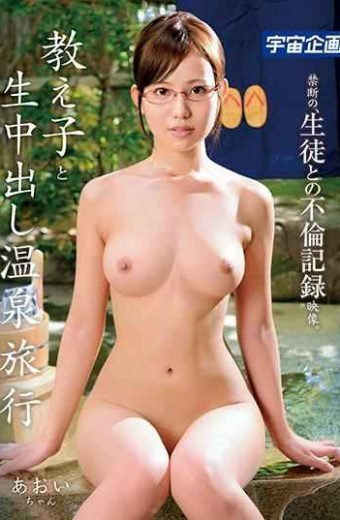 MDTM-403 A Student And A Live Cum With Hot Spring Trip Aoi Chan Akane Aoi
