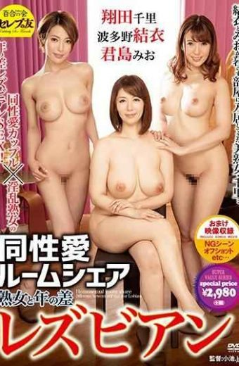 CESD-618 Homosexual Room Share – Difference Between Milf And Year Lesbians  Chisato Shokuda Yui Hatano Kimishima Mio