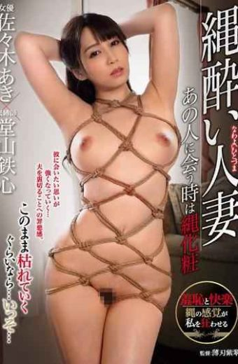 OIGS-020 When Getting Into A Wild Married Woman A Rope Makeup Mr. Aki Sasaki