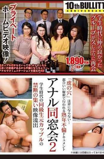 EQ-409 Anal Alumni Association 2 Forbidden Gatherings Of Former Couples Of Classmates Of Student Era Video Leakage