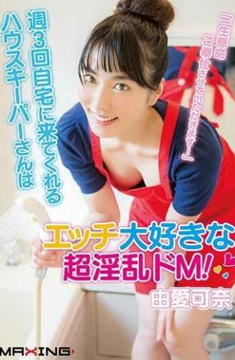 """MXGS-1064 """"I Will Serve Hard …"""" Housekeeper Who Will Come To My House Three Times A Week Is Super Slutty Deep M Who Loves Sex! Yuka Kana"""